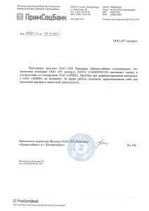 Primsotsbank