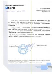 Rekomendatelnoe_Zavody_Страница_1