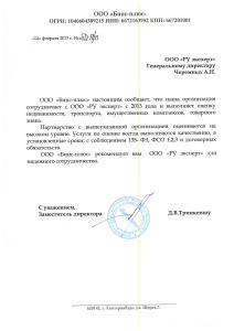 Rekomendatelnoe_Zavody_Страница_3